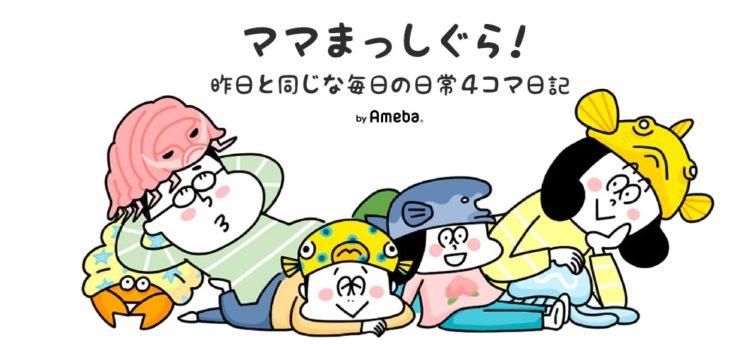 共感の嵐!0歳からの育児あるあるを漫画で楽しむ!人気ブログ11選